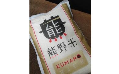 Y108 <和歌山県産>熊野米 10kg 【8,500pt】