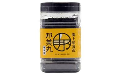 【L002】邦美丸の味海苔(オレンジ)8切80枚(全形10枚分)【15pt】