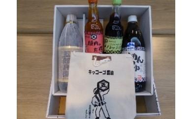 「特産品セット7番」 好評単品シリーズ 近藤醸造セットです。