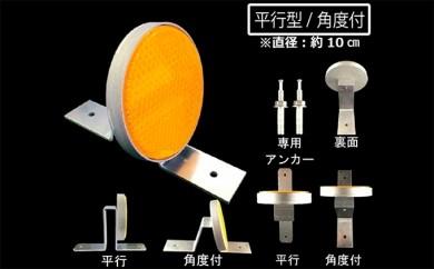 [№5826-0012]ライトが当たると反射して光る反射標識 直径10センチ