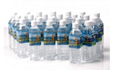 【18067】米子市水道局「よなごの水」48本セット