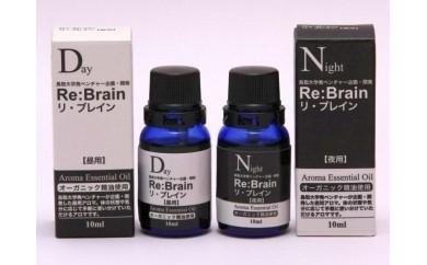【18158】鳥取大学発ベンチャー開発商品 もの忘れ対策臨床アロマ「リ・ブレイン」(昼・夜用)