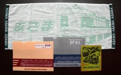 [№5815-0007]碓氷峠鉄道文化村オリジナルグッズ