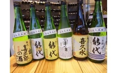 【E2】能代地酒がっつり6本セツト