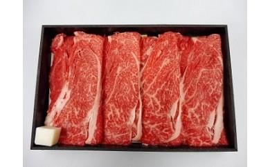 【山形牛】 カタすき焼き用 460g