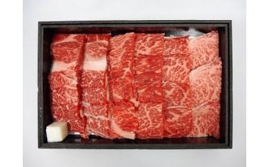 【山形牛】 カタロース焼肉用 900g