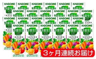 [№5821-0029]【3ヶ月連続】野菜生活オリジナル(24本入り)定期送付3か月