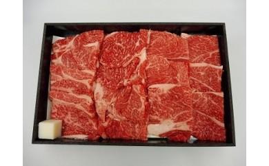 【山形牛】 カタ焼肉用 460g