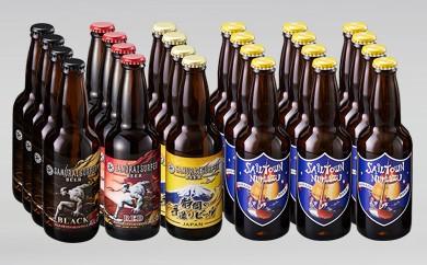 【R012】沼津の地ビール24本セット①(【4種】サムライサーファー レッド・ブラック・静岡の手造りビール・セールタウンNUMAZU)【65pt】