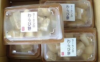 B611 コーセンのわらび餅【20pt】