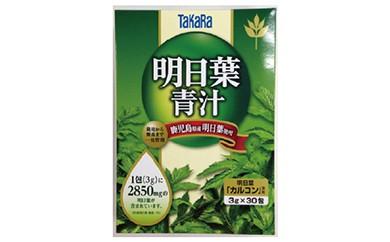 AB61 明日葉青汁30包【鹿児島県大崎産】【15pt】