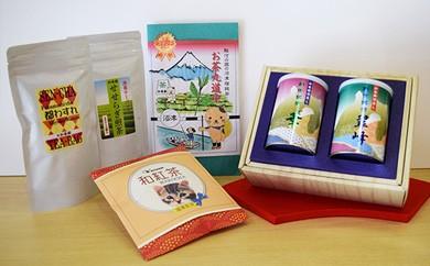 【WA01】茶の都「静岡の恵み」ふるさと銘茶セット【65pt】