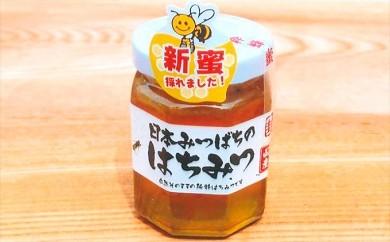 [№5854-0018]国産日本みつばちの「はちみつ」100%(150g)