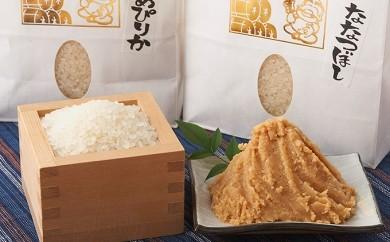 [№5833-0025]新しのつ産 米・味噌ギフト