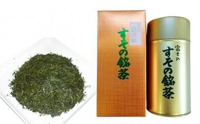 [№5812-0004]深蒸し上煎茶 駿河路缶入り