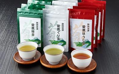 【T002】静岡沼津愛鷹茶3種5組セット【50pt】