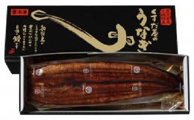 V602 「特選」くすだ屋の鰻(鹿児島大崎産)大サイズ5尾【75p】