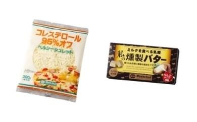 010-007 マリンフードのバター・チーズセット