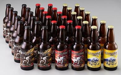 【R009】サムライサーファー36本セット【3種】(サムライサーファー レッド・ブラック・静岡の手造りビール)【90pt】