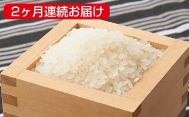 [№5833-0024]新しのつ産特別栽培米5kg×2種 2ヶ月連続お届け