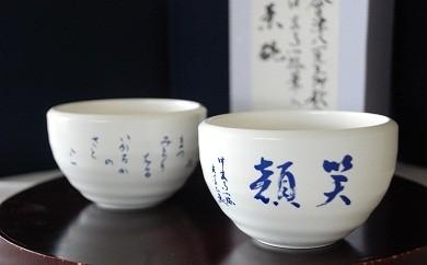 A‐02 茶碗(中宮寺御門跡・會津八一書)