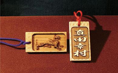 E030 四神の木札お守り「白虎」(小) 名前入れ可能【6,000pt】