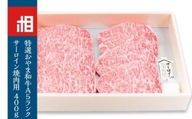 【C033】おやま和牛A5ランクサーロイン焼肉用400g【50pt】