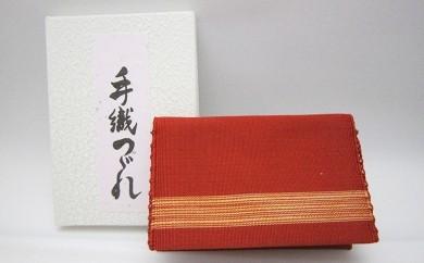 [№5811-0012]手織りつづれ カードケース(茜染め)