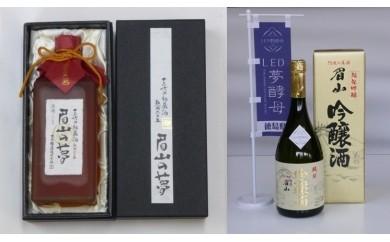 004-029 秘蔵酒「眉山の夢」と「眉山」純米吟醸のセット