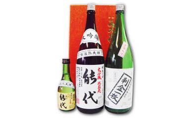 【D10】トンネル地下貯蔵庫で育まれた絶品とお祝い酒セット