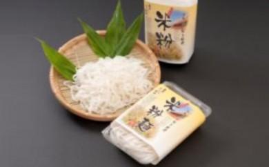 [№5689-0034]市原の旨米粉・麺セット