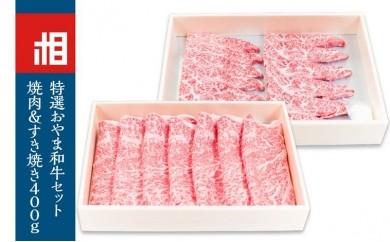 【C039】おやま和牛A5ランク焼肉用200g おやま和牛A5ランクすき焼き用200g【60pt】