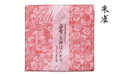 A028 キトラ四神 はんかち 朱雀【2,000pt】