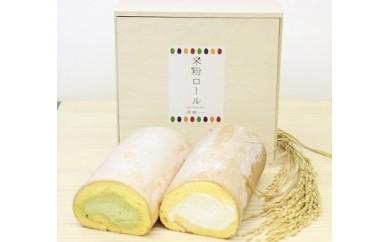 A‐15 奈良県産「ひのひかり」米粉ロール