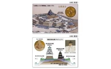 オリジナル記念メダル「太閤通宝」