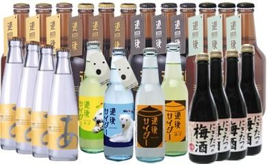 【E2】水口酒造 道後蔵元セット(12E)