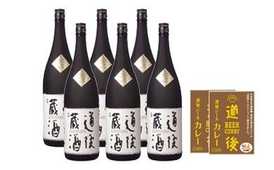 【G1】水口酒造 道後蔵元セット(40G)