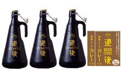 【E1】水口酒造 道後蔵元セット(12D)