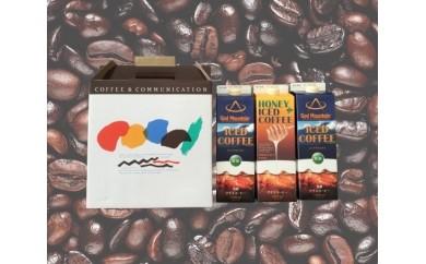 No.077 ゴッドマウンテン無糖リキッドアイスコーヒー・ハニーアイスコーヒー3本セット【1pt】