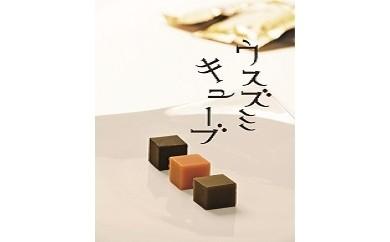 【B10】ウスズミキューブセット