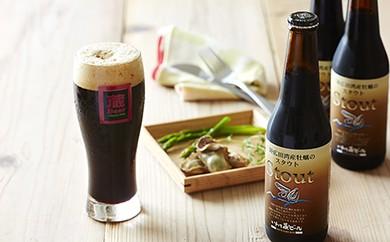 いわて蔵ビール 三陸広田湾産牡蠣のスタウト×8本