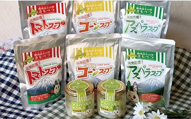 C005 3種のきもべつスープとホワイトアスパラガスのピクルスセット【10000pt】