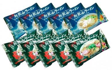 [№5745-0108]和歌山ラーメン[生麺]合計20食入り(とんこつしょうゆ味)