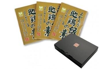 AW03 よかろう 特製 地鶏飯の素セット(箱入り)【10000pt】