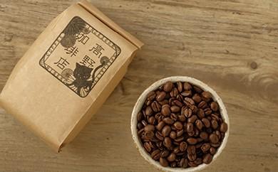 H002 スペシャルティコーヒー豆 ビターテイスト3種類セット(豆)【16000pt】