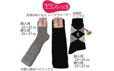 B2「合格印ソックス」と「あったか靴下」のセット