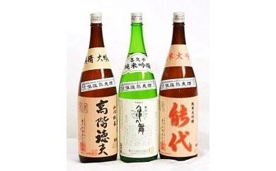 【F4】能代至高の逸品酒 3本セット【各1.8L】