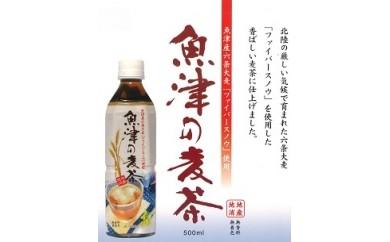 魚津の麦茶 B-302