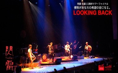 [№5706-0040]閃雷LIVE「LOOKING BACK」(DVD)