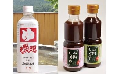 Q4 まほろばの湯「濃縮温泉水」と自家製「山椒しょうゆ」のセット